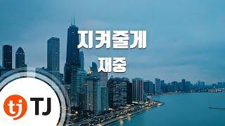 [TJ노래방] 지켜줄게 - 재중 (I'll Protect You - Jaejoong) / TJ Karaoke