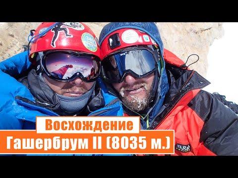 Восхождение на Гашербрум II (8035 метров): День 10-13...
