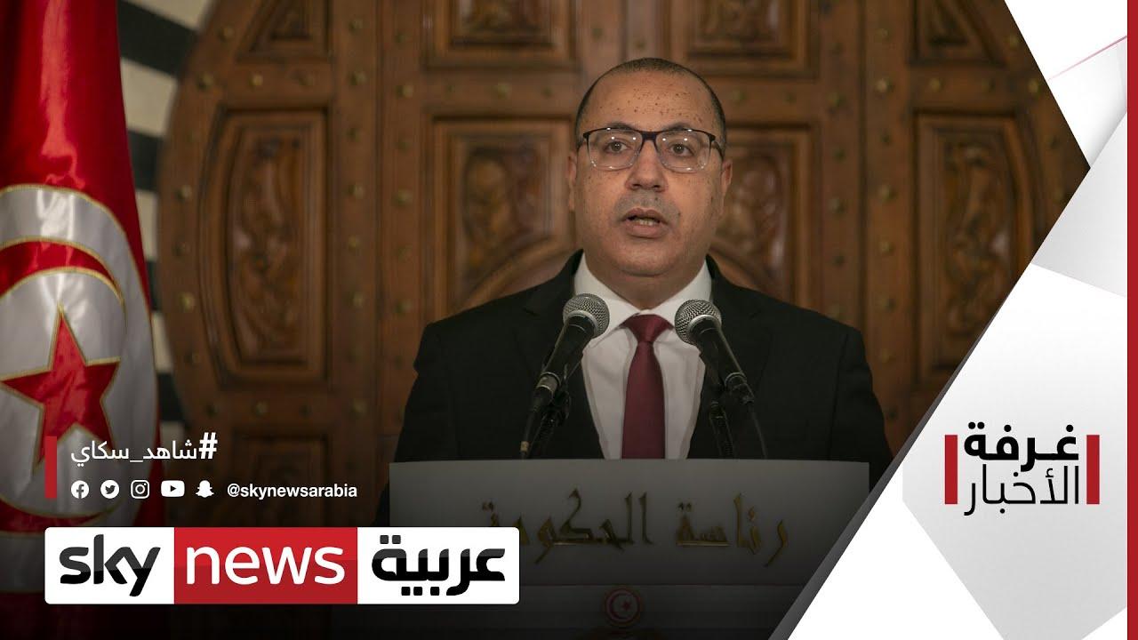 الحكومة التونسية.. تعديل وزاري بانتظار موافقة البرلمان | غرفة الأخبار  - نشر قبل 10 ساعة