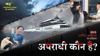 """Hindi Christian Movie Trailer """"चीन में धार्मिक उत्पीड़न का इतिहास: अपराधी कौन है?"""""""