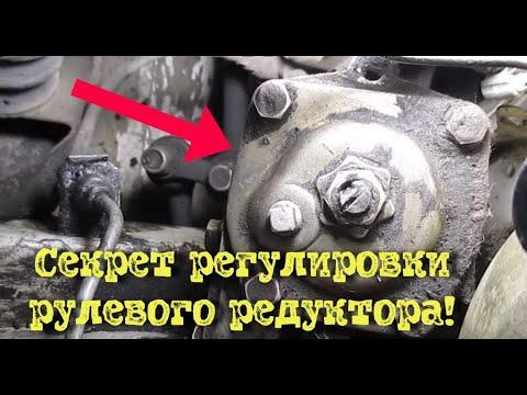 Как отрегулировать рулевую колонку ВАЗ. Регулировка рулевого редуктора ВАЗ-2106. Редуктор руля ВАЗ.