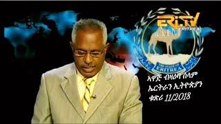 Asmarino | Eritrea : ኣይበልናንዶ!