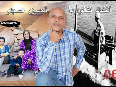 3ssinou Lahcen – Asyin awiyn