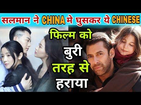 Bajrangi Bhaijaan Beats Chinese Film Girl 2 | Salman Khan, Kareena Kapoor