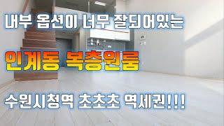 [수원원룸]수원시청역 초역세권 인테리어 너무 화사한 복…