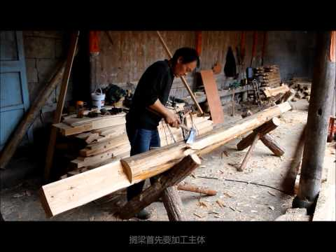 Traditional Carpentry in Southern China-05 Component Procession 第五篇 加工