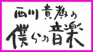 氷川きよしさんの応援チャンネルです、廻りの方に共有・拡散して 多くの...