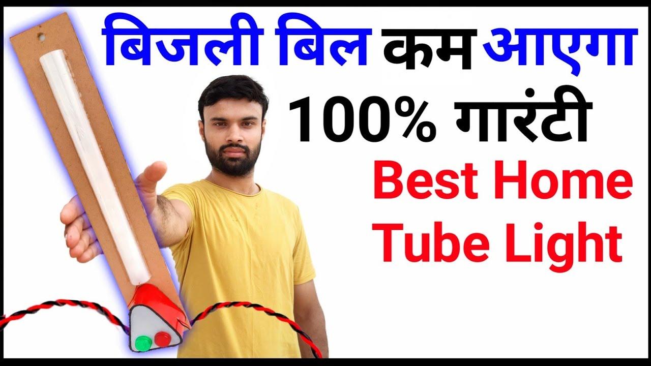 Tube Light Free Electricity Bill | बिजली बिल कम आएगा 💯%✔️ | Tube Light Kaise banaye, 12Volt Battery
