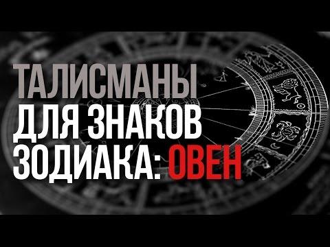 Гороскоп на ноябрь 2013 Овен -