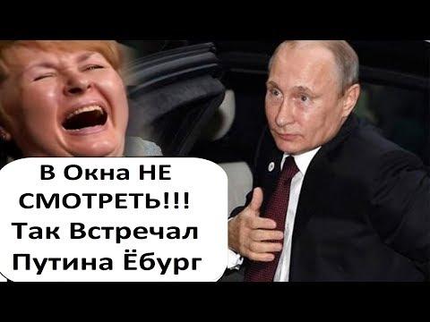 ДЛЯ ПРИЕЗДА ПУТИНА ЗАМУРОВАЛИ ГОРОД!