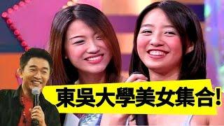 東吳大學好山、好水、好多美女(上)!?鄭麗文 吳宗憲 Jacky Show EP214