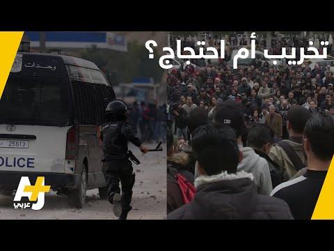 الاحتجاجات على قانون المالية مستمرة في تونس