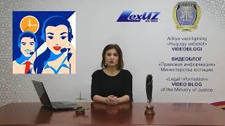 видео Правовая информация