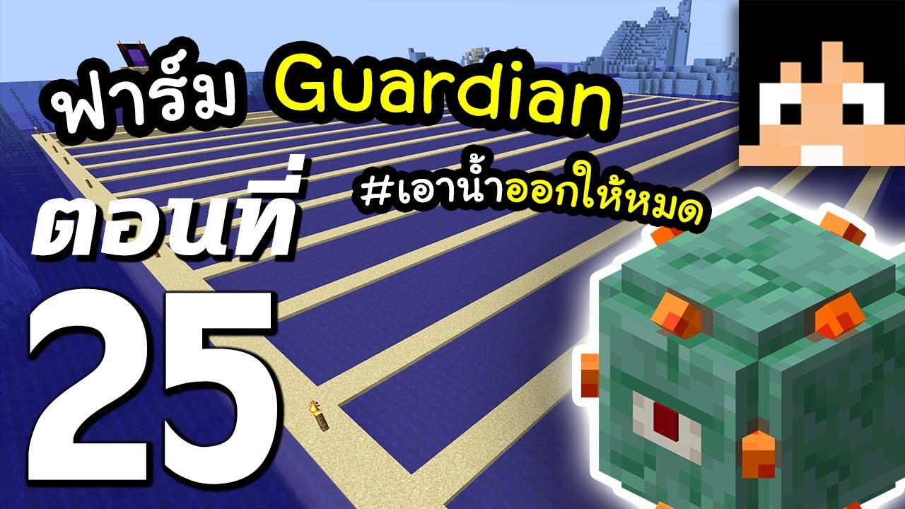 มายคราฟ 1.16: ฟาร์ม Guardian สุดปวดหัว #25 | Minecraft เอาชีวิตรอดมายคราฟ