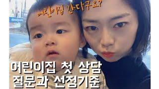 육아브이로그/어린이집 첫 상담   어린이집 선정기준  …