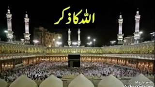 Allah kay Zikr ki Ahmiyat : قرآن حدیث : Quran Hadees