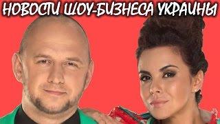 Потап и Настя шокировали стремительным похудением. Новости шоу-бизнеса Украины.