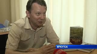 Книга про иркутян в отечественной войне