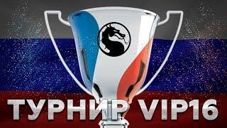 Лучшие игроки Mortal Kombat X России - VIP16