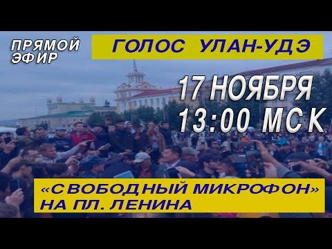 Голос Улан-Удэ