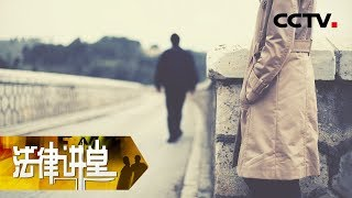 《法律讲堂(生活版)》 20190728 复活的未婚夫| CCTV社会与法