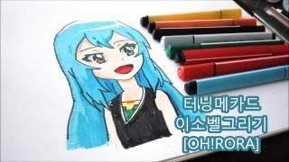터닝메카드W 이소벨 그리기 (싸인펜/캐릭터) [OH!RORA]