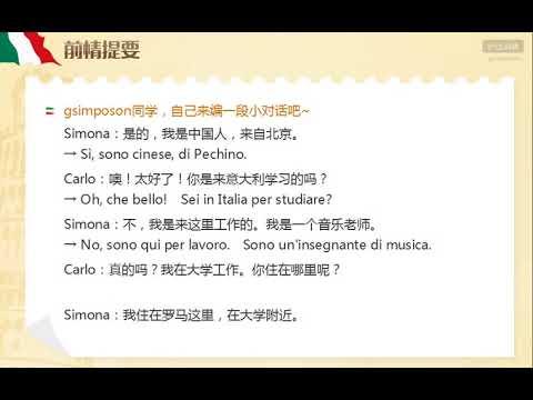 【ITHOME意國之家】滬江網課意大利語A1級別6 - YouTube
