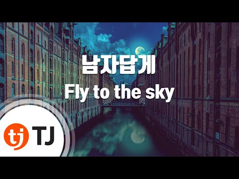Like A Man 남자답게_Fly to the sky_TJ노래방 (Karaoke/lyrics/romanization/KOREAN)