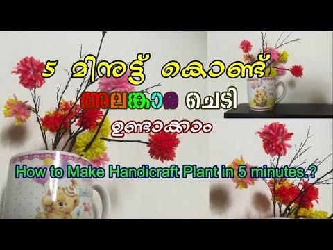 വീട് അലങ്കരിക്കാം വളരെ എളുപ്പം | How to Make a Handicraft Plant to decorate your home