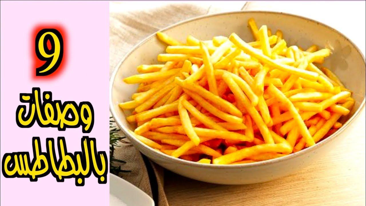٩ وصفات بالبطاطس للغداء أو العشاء سريعة التحضير