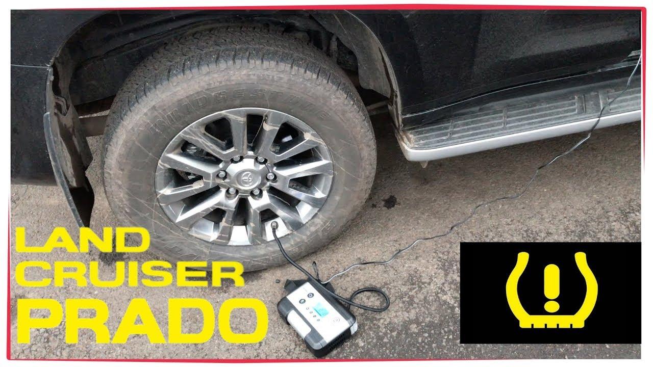 Prado 150 2018 Как убрать знак низкое давление в шинах адаптация давления в шинах  Таета прадо 150