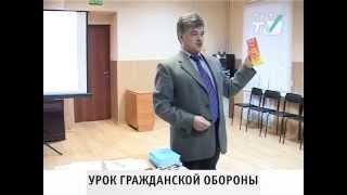 Урок по гражданской обороне 30 10 2012