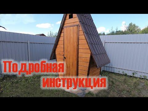 Как построить дачный туалет своими руками пошаговая