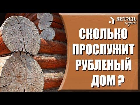 Деревянная баня из бревна СПУСТЯ 10 ЛЕТ эксплуатации. СКОЛЬКО СЛУЖИТ рубленый деревянный дом?