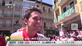 [国际财经报道]西班牙潘普洛纳奔牛节6日开幕| CCTV财经