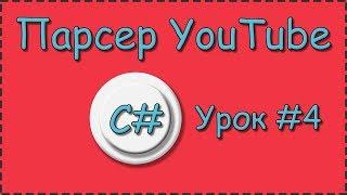 C# | Урок №4 | Парсер YouTube | Парсим картинку и название канала