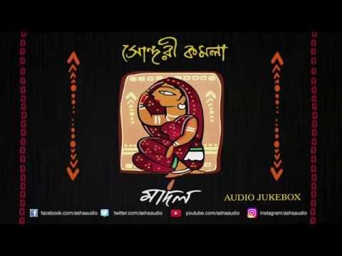 Sondari Komola   Maadal   Audio Jukebox   Bangla Lok Gaan