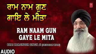 RAM NAAM GUN GAYE LE MITA   BHAI HARJINDER SINGH (SRINAGAR WALE)   RAM NAAM GUN GAYE LE MITA