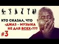 российские джазовые исполнители