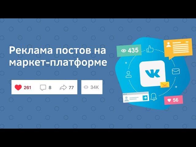 Реклама постов на Маркет-Платформе ВКонтакте - обучение