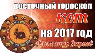 ВОСТОЧНЫЙ ГОРОСКОП КОТА НА 2017 ГОД ОТ АЛЕКСАНДРА ЗАРАЕВА
