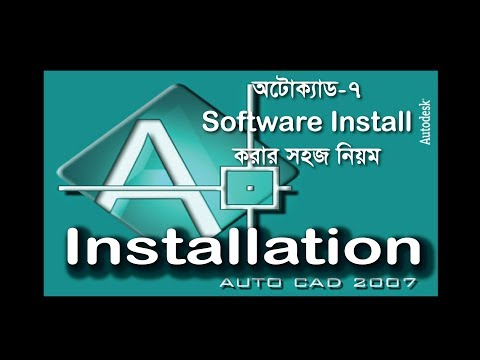 AutoCAD 2007 Installation With Problem Solve In Windows 7,8,8.1,10(অটোক্যাড Install করার সহজ নিয়ম)