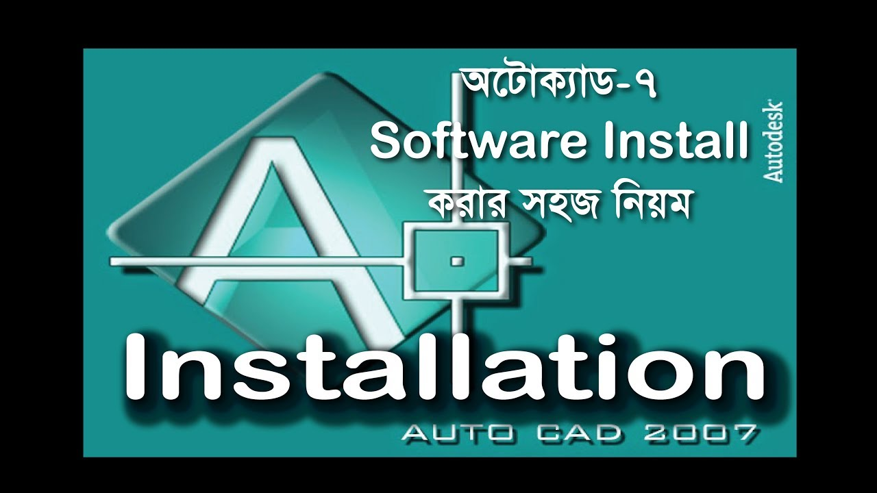 Autocad 2007 Installation With Problem Solve In Windows 7