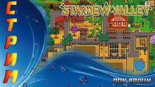 СТРИМ Stardew Valley - Новый сезон,  новые заботы