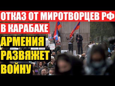 Армения против миротворцев в Карабахе. Армения может вспыхнуть. Карабах война 2020. Ереван Баку.