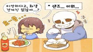 [언더테일 만화 더빙] 아이와 어른