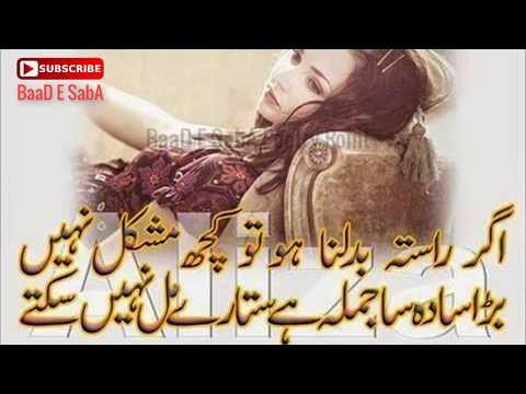 Best Sad 2 Lines Poetry|Latest Poetry|Part-103|Urdu/Hindi Sad Poetry|By Hafiz Tariq Ali|
