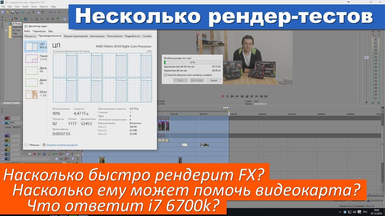 Несколько рендер-тестов с FX 8350, i7 6700k и GTX 970