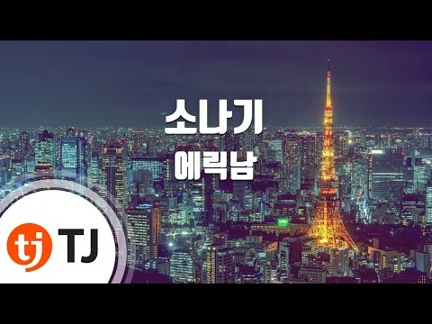 [TJ노래방] 소나기 - 에릭남(Eric Nam) / TJ Karaoke
