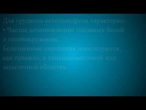 Жалобы больного при остеохондрозе шейного и поясничного